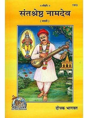 संतश्रेष्ठ नामदेव: Namadev: The Great Saint (Marathi)