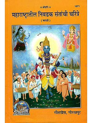महाराष्ट्रातील निवडक संतांची चरित्रे: Maharastra Teel Nivadak Santachi Charitra  (Marathi)