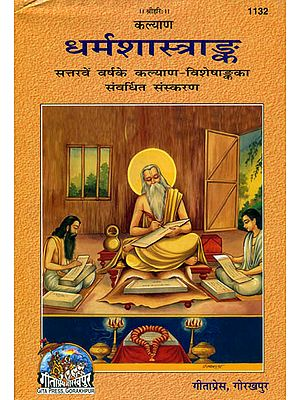 धर्मशास्त्रांक - Dharmasastra Anka: The Most Exhaustive Collection of Articles on Dharmasastra Ever Published