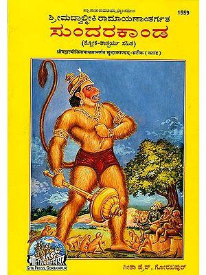 ಸುಂದರಕಾಂಡ: Sundarkanda in Kannada