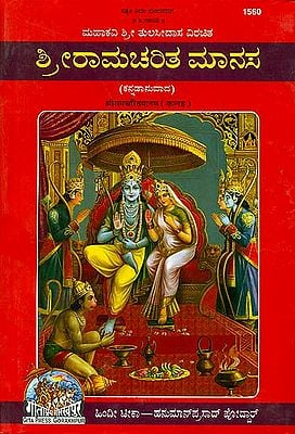 ಶ್ರೀ ರಾಮಚರಿತ ಮಾನಸ: Sri Ramacharitamanasa in Kannada