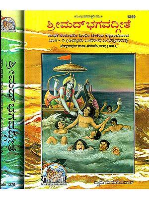 ಶ್ರೀ ಮಡ್ ಭಗವದ್ಗೀತ: Srimad Bhagavad Gita in Kannada (Set of 2 Volumes)