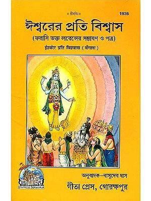 ঈশ্বরের প্রতি বিশ্বাস: Faith in God (Bengali)