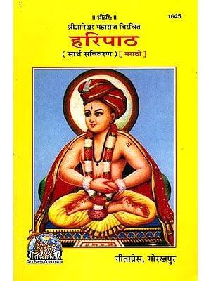 हरिपाठ: Haripatha (Marathi)