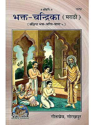 भक्त चन्द्रिका: Bhakta Chandrika (Marathi)