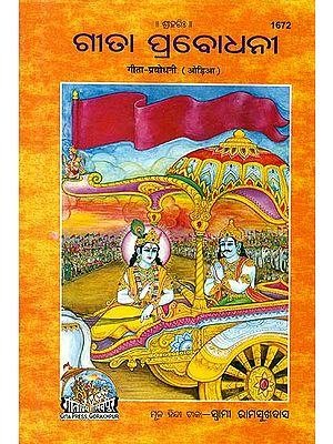 ଗୀତା ପ୍ରବୋଧନୀ: Gita Prabodhini (Oriya)