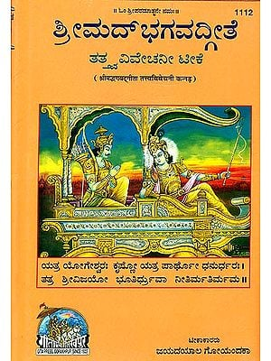 ಶ್ರೀ ಮಡ್ ಭಗವದ್ಗೀತ: Srimad Bhagavad Gita (Kannada)