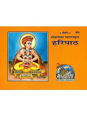 हरिपाठ: Hari Patha (Marathi)