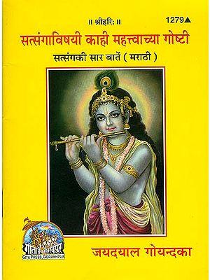 सत्संगाविषयी काही महत्त्वाच्या गोष्टी: Discourses on Satsang (Marathi)