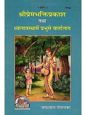 श्री प्रेम भक्तिप्रकाश तथा ध्यानावस्था में प्रभु से वार्तालाप: Shri Prem Bhakti Prakash and Conversation with God in Dhyana