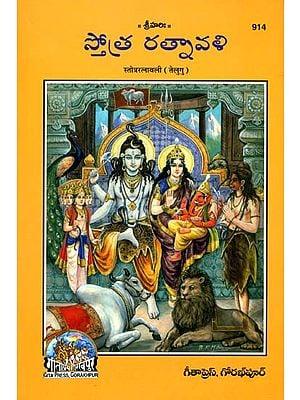 స్తోత్ర్ రత్నావళి: A Collection of Stotras on Various Gods (Telugu)