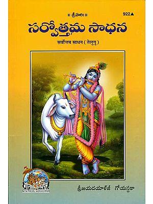 సర్వోత్తము సాధన: Sarvottam Sadhan (Telugu)