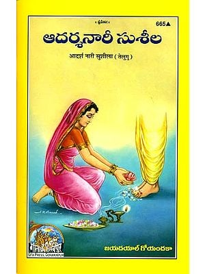 ఆదర్శనారి సుశీల: Sushila The Ideal Woman, An Educational Story (Telugu)