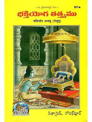 భక్తియోగ్ తత్త్వము: Bhakti Yoga Tatvam (Telugu)
