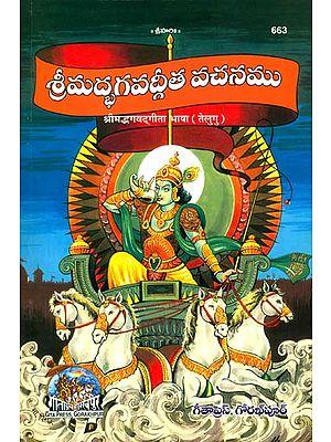 శ్రిమద్భాగావద్గిత వచనము: Srimad Bhagavad Gita (Telugu)