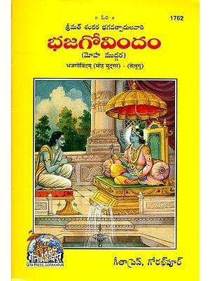 భజగోవిందం (మోహ ముద్గర్): Bhaja Govindam (Telugu)