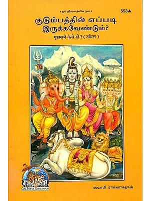 குடும்பத்தலைவராக எப்படி இருக்க வேண்டும்?: How to Lead a Household Life (Tamil)