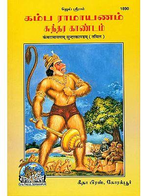 கம்ப ராமாயணம் சுந்தர் காண்டம்: Kamb Ramayan - Sunderkanda (Tamil)