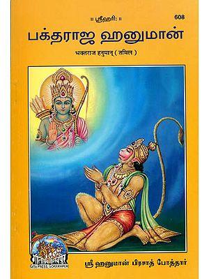 பகத்ராஜ்  ஹனுமான்: Hanuman The King of Bhaktas (Tamil)