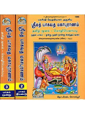 ஸ்ரீமத் பாகவத மகாபுராணம்: Srimad Bhagavat Purana in Tamil (Set of 3 Volumes)
