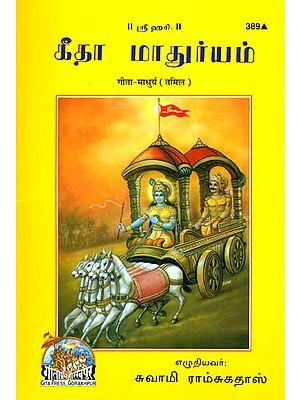 கீதா மாதுரயம்: Sweetness of Gita (Tamil)