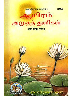 ஆயிரம் அமுத துளிகள்: Thousand Teaching of Swami Ramsukhdas (Tamil)