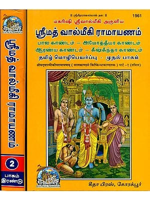 ஸ்ரீமத் வால்மீகி ராமாயணம்: Srimad Valmiki Ramayana in Tamil (Set of 2 Volumes)