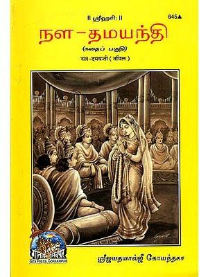 நள தமையண்டி: Nala Damayanti (Tamil)
