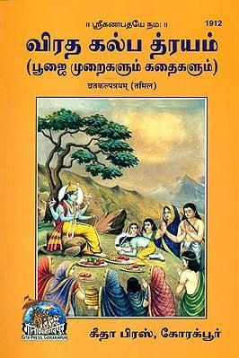 வரத் கலபத்ராயம்: Introduction to Vrata (Tamil)