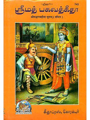 ஸ்ரீமத் பகவத்கீதா: Srimad Bhagavad Gita (Tamil)