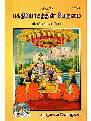 பாகயாக் க தட்டவ: Essence of Bhakti Yoga (Tamil)