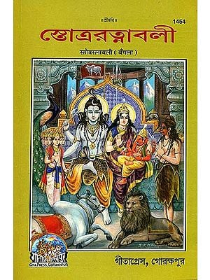 স্তোত্ররত্নাবলী:  A Collection of Stotras on Various Gods (Bengali)