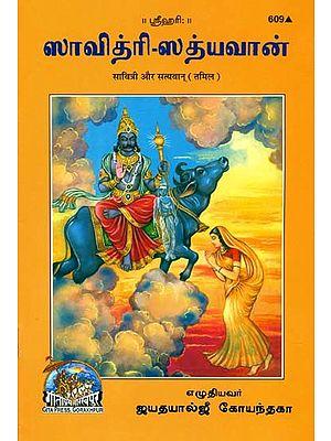 ஸாவித்ரி ஸ சத்வான்: Savitri and Satyavan (Tamil)