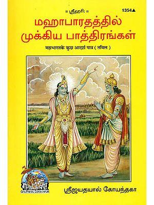 மஹாபாரத கெகுஷ் ஆதர்ஷ் பத்ர்: Some Ideal Characters of Mahabharata (Tamil)