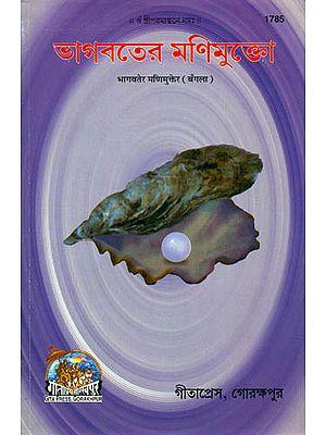 ভাগবতের মনিমুক্তো: Bhagwater Manimukto (Bengali)