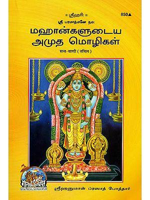 சண்டவாணி: Sant Vani (Tamil)