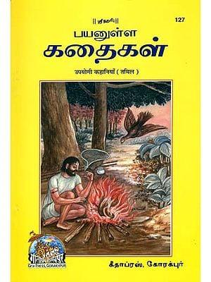 உபயோகி கஹனியன்: Useful Stories (Tamil)
