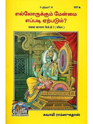 சப்க கல்யாண் கிஸ் ஹோ?: How are All Welfare (Tamil)