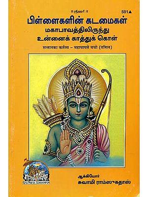 சந்தங்க கர்தவ்ய -மகாபப் சே பாசோ: Child's Duty (Tamil)