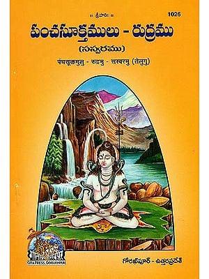 పంచ్సుక్తములు రుద్రము: Panchsutram Rudram (Telugu)