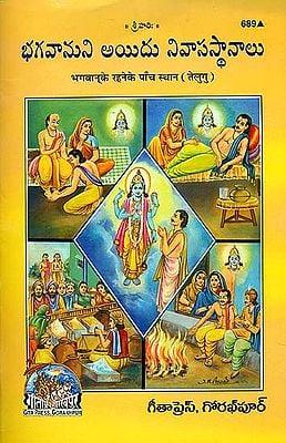 భగవాన్ లే రహేనే కె పాంచ్ ఇస్తాన్: Five Place of God Living (Telugu)