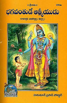 భగవంతుడే ఆత్మీయుడు: Bhagwantude Atmeyudu (Telugu)