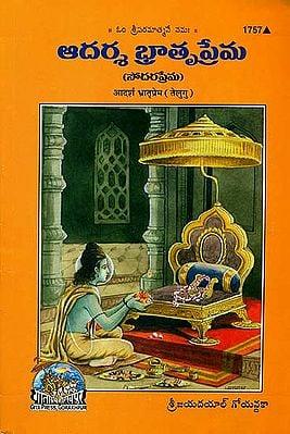 ఆదర్శ భాత్రప్రేము:  Ideal Brotherly Love (Telugu)