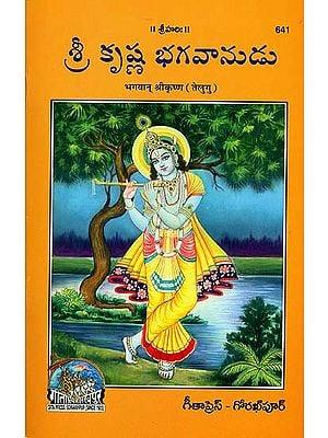 శ్రీ కృష్ణ  భగవాన్: Bhagwan Sri Krishna (Telugu)