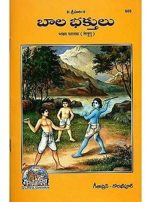 భక్త బాలక: Child Devotees (Telugu)