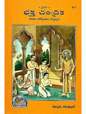భక్తీ చంద్రిక: Bhakta Chandrika  (Telugu)