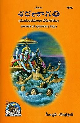 శరణాగతి: Sharanagati avam Mukund Mala (Telugu)