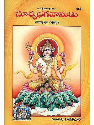 సూర్య  భగవాన్: Picture Book in Telugu