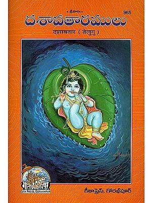 దశావతారములు: Picture Book in Telugu