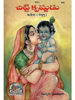 కనహైయ: Picture Book in Telugu